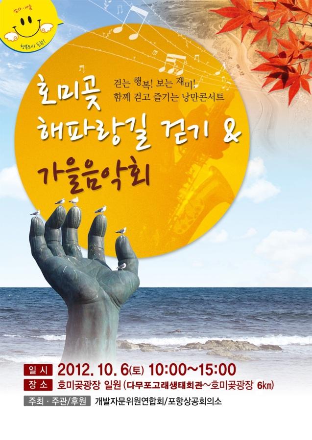 [Hansarang center] Korean Travel with teamB