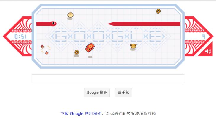 google asia game