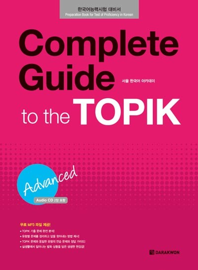 Complete_TOPIK_Advanced_cover__75713.1364363448.450.550