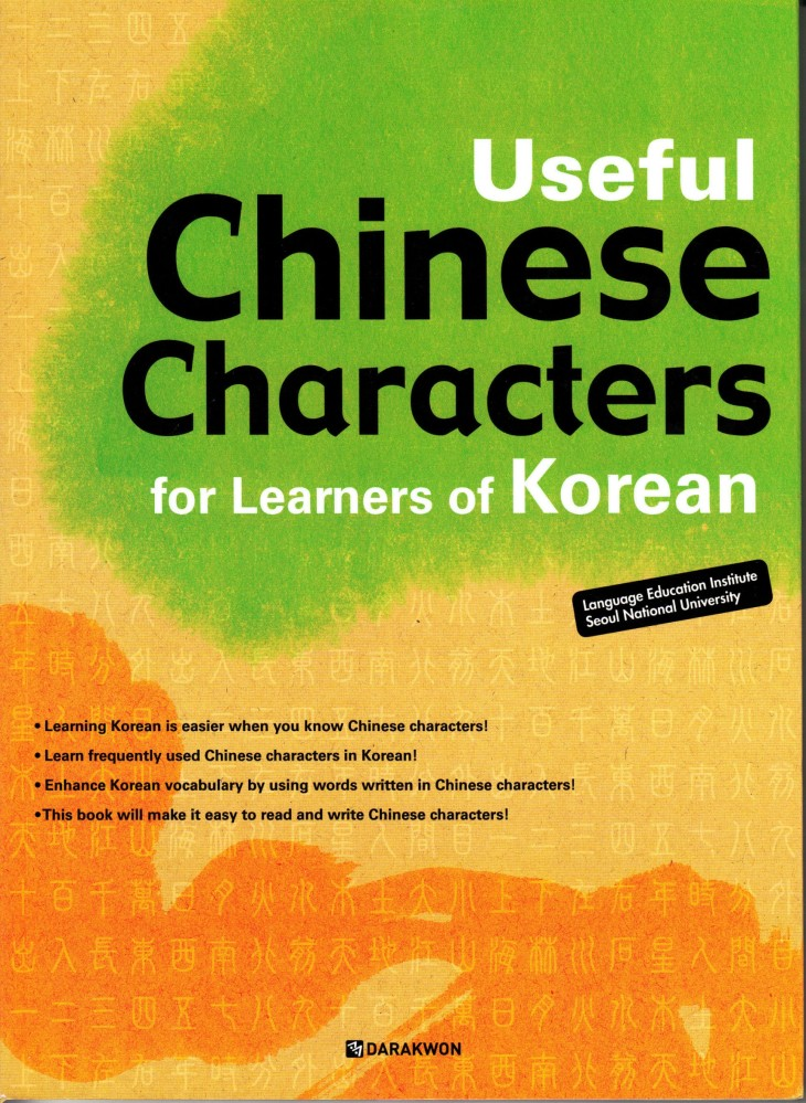 useful_chinese_characters_for_learners_of_korean_9788959957644
