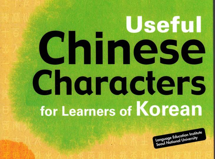 useful_chinese_characters_for_learners_of_korean_9788959957644(FILEminimizer)