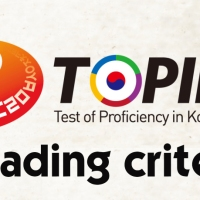 Grading criteria for the new Topik format in 2014