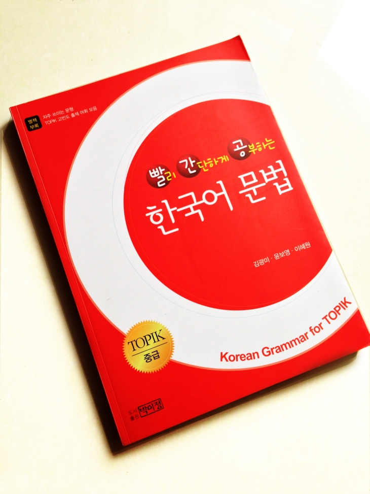 Korean grammar for intermediate topik