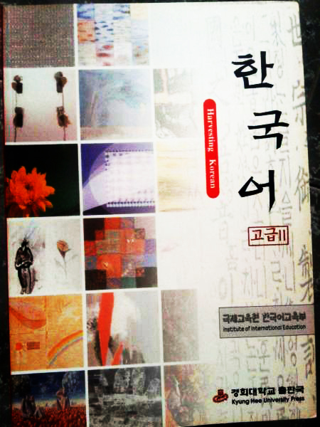 Kyunghee textbook advanced 2