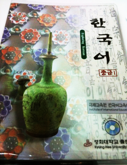 Kyunghee textbook intermediate 1