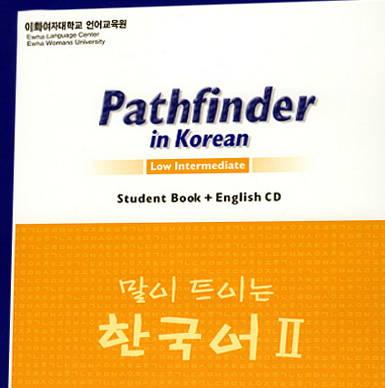 Ewha Pathfinder in Korean