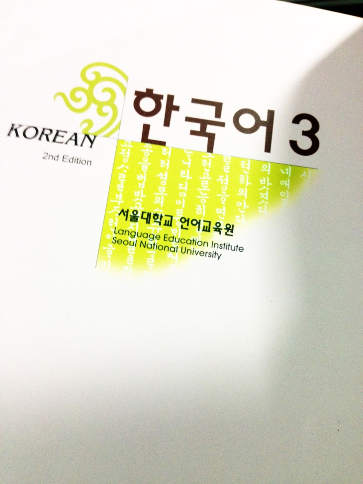 I finished the textbook Seoul 3 in 2 courses