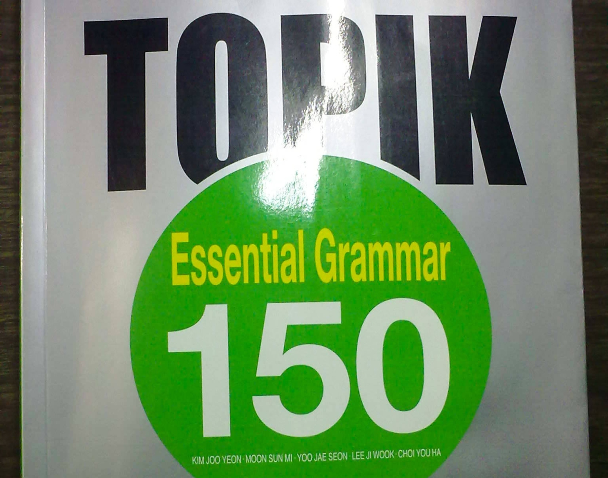 [Korean book review] TOPIK Essential Grammar 150 Intermediate-Eng version