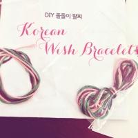 Korean wish bracelets (소원 실팔찌)